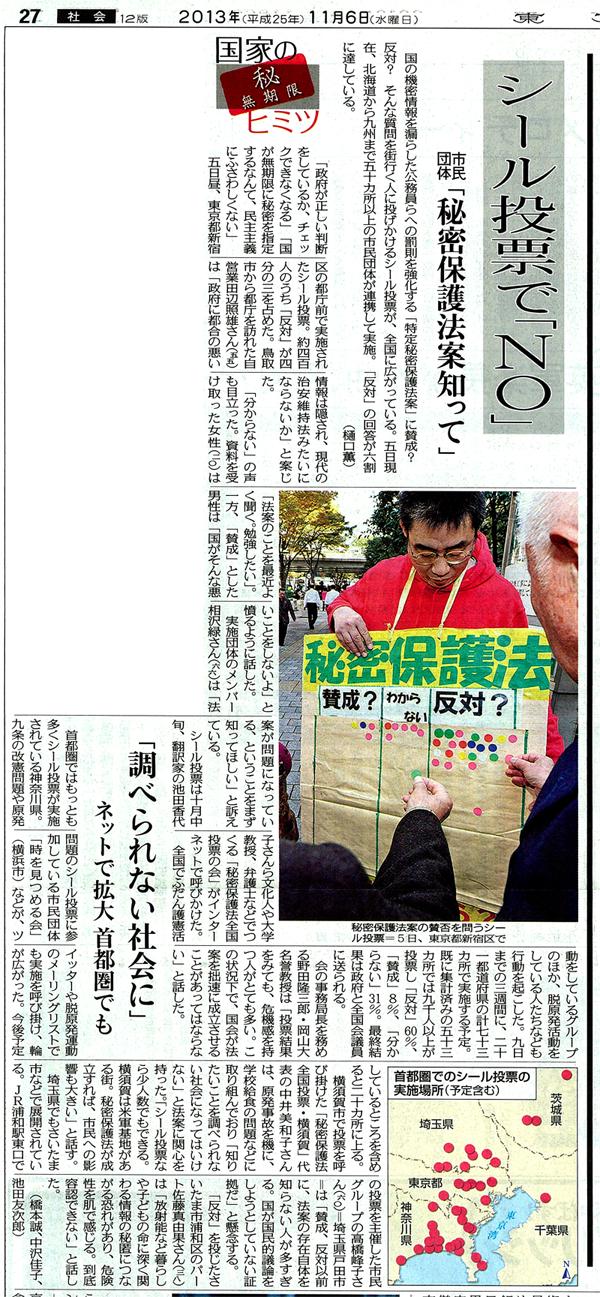 東京新聞11月6日