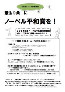 チラシと署名用紙 PDFでダウンロード出来ます。