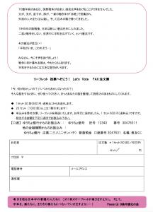 ファックス申込用紙